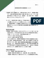 放射線業務従事者の線量限度について(保安院3)