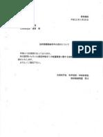 放射線審議会答申の送付について
