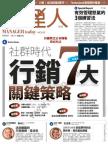 經理人月刊 第93期 – 行銷3.0 社群時代行銷7大關鍵策略
