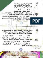Kitabu Hajatil Berzeh Ibn Arebi