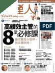 經理人月刊 第88期 – 高績效主管的8堂必修課 讓部屬發光發熱