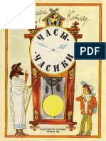 Elmira Kotlyar – The Clock
