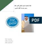26-nov-2012_كلمة صاحب السمو الملكي الأمير خالد الفيصل