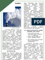 Air Pollution (Tamil)