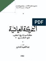 الحركة العياشية  حلقة من تاريخ المغرب فى القرن 17 _ عبد اللطيف الشادلى