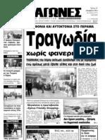 neoiagones_27.11.2012