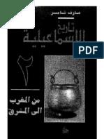 تاريخ الإسماعيلية -2- من المغرب إلى المشرق - عارف تامر