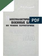 Lazarev m.i. - Imp. Voennye Bazy Na Chuzhih Terr-h i Mezhdunarod. Pravo - 1963
