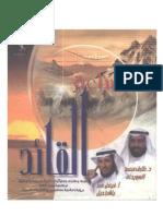 Making the Leader by Tareq Al-sowaydan