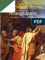 Радостная Весть Новый Завет в переводе с древнегреческого