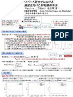 プライベート問合せにおける問合せ頻度を用いた制約緩和手法 (WebDBF 2012 Poster)