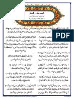 Al-Musabba'at Al-Ashr - The Ten Sevens