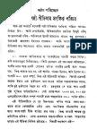 Dinesh Part 2
