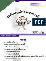 2005-03-06-bond-pricing-analysis
