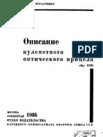 Описание пулемётного оптического прицела обр. 1930