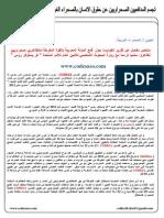 Informe CODESA represión SAHARA OCCIDENTAL (en árabe)