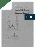 مساجد مصر وأولياؤها الصالحون الجزء 01