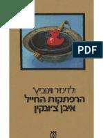 CursoDeHebreo.com.ar - La vida y las extraordinarias aventuras de Iván Chonkin - Vladímir Voinóvich (clásicos en hebreo)