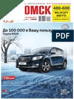 autoomsk_45