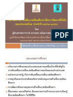 Microsoft PowerPoint - EESD Biannual Report 2009_2010_aug2011