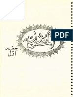 Al Murshid - Hazrat Ji Number - Feb 1990 - Part-1 - Part 1
