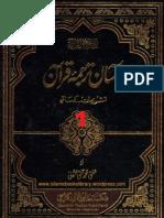 Aasan Tarjuma Quran in Urdu - Full
