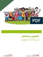 المتطوعون و Sسلامتهم