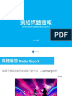 Carat_Media_NewsLetter-664 Report