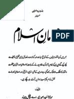 GhulamaneIslamByShykhSaeedAhmadAkbarabadi[R.A].pdf