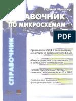 Герман Шрайбер Справочник по микросхемам том 2