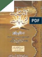 Aftab e Hidayat Radd Rifz Wa Bidat Ma Munazrat e Salasa