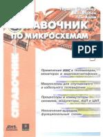 Герман Шрайбер Справочник по микросхемам том 4