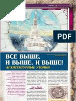 Лобов С._Архитектурные Утопии