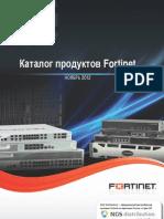 Каталог продуктов Fortinet