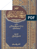 Mukhtasor Minhajul Qashidin Syawisy