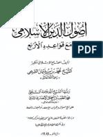 أصول الدين الإسلامي مع قواعده الأربع