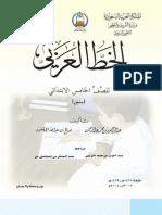 الصف الخامس الابتدائي - الخط العربي