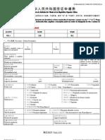 Formulario Visa China