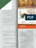 Imam Al-Qadi Yusuf Bin Ismail Bin Yusuf Bin Ismail Bin Muhammad Nasir Al-Din an-Nabhani