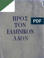 The italian propaganda to invade Greece in 1940