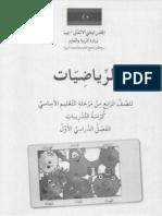 كتاب الرياضيات للصف الرابع - كراسة التدريبات - الفصل الدراسي الأول