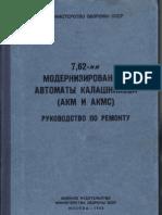 35709090 AK47 AKM Technical Drawings Russian