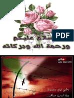 من اجل فلسطين