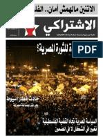 104 جريدة الاشتراكى - العدد