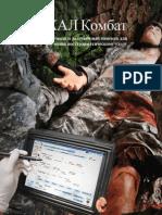 Военный мобильный дистанционный манекен для отработки навыков оказания неотложной помощи при работе в команде и диагностики,c использованием реального оборудования реанимации