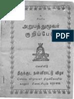 63 nayanmar Periyapuranam