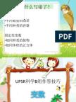 UPSR科学B组-变数