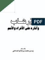الإرهاب و أثره على المجتمع للشيخ زيد بن هادي المدخلي