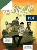Комикс «Революция Ben Chelero»