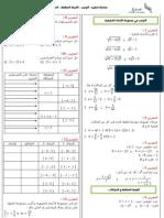 سلسلة تمارين  الترتيب ، القيمة المطلقة ، المجالات